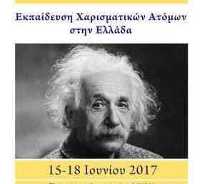 7ο Πανελλήνιο Συνέδριο Επιστημών Εκπαίδευσης