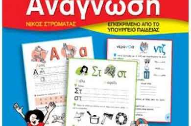 Στην Ελλάδα οι νέοι ηλικίας από 25 έως 34 ετών εμφανίζουν τις ίδιες επιδόσεις στην ανάγνωση και τη γραφή με τα άτομα ηλικίας από 55 έως 65 ετών