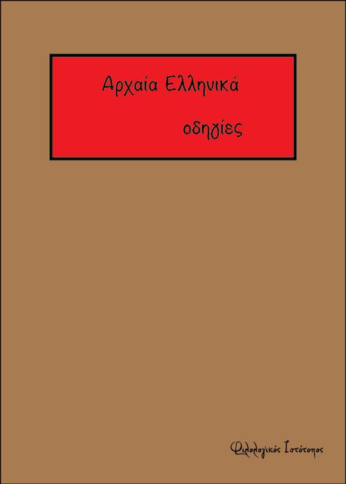 Αρχαία Ελληνική Γλώσσα και Γραμματεία της Β ́ τάξης Ημερησίου Γενικού Λυκείου και Γ ́ τάξης Εσπερινού Γενικού Λυκείου (Ανθρωπιστικών Σπουδών)