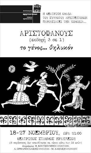 ΑΡΙΣΤΟΦΑΝΟΥΣ (εκδοχή 3 σε 1) – το γένος… θηλυκόν από τη ΘΕΑΤΡΙΚΗ ΟΜΑΔΑ συλλόγου ΑΡΧΙΤΕΚΤΟΝΩΝ