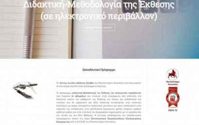 Διδακτική-Μεθοδολογία της Έκθεσης (σε ηλεκτρονικό περιβάλλον)