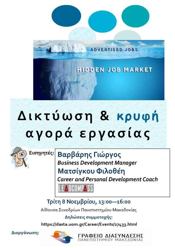 """Πανεπιστήμιο Μακεδονίας: Βιωματικό σεμινάριο """"Δικτύωση και κρυφή αγορά εργασίας"""""""