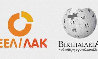 Εκδήλωση για το Ανοικτό Λογισμικό και Σεμινάριο Συγγραφής Λημμάτων στην Διαδικτυακή Εγκυκλοπαίδεια Wikipedia (2/12/16)