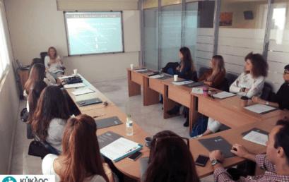 Σεμινάριο: «Ο αντίκτυπος του στρες του εκπαιδευτικού στην επιτυχία του μαθητή»
