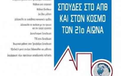 Διημερίδα με θέμα: Σπουδές στο ΑΠΘ και στον κόσμο τον 21ο αιώνα