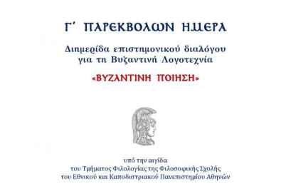 """Γ΄ Παρεκβολών Ημέρα/Third Parekbolai Symposium- Διημερίδα αφιερωμένη στη """"Βυζαντινή Ποίηση"""""""