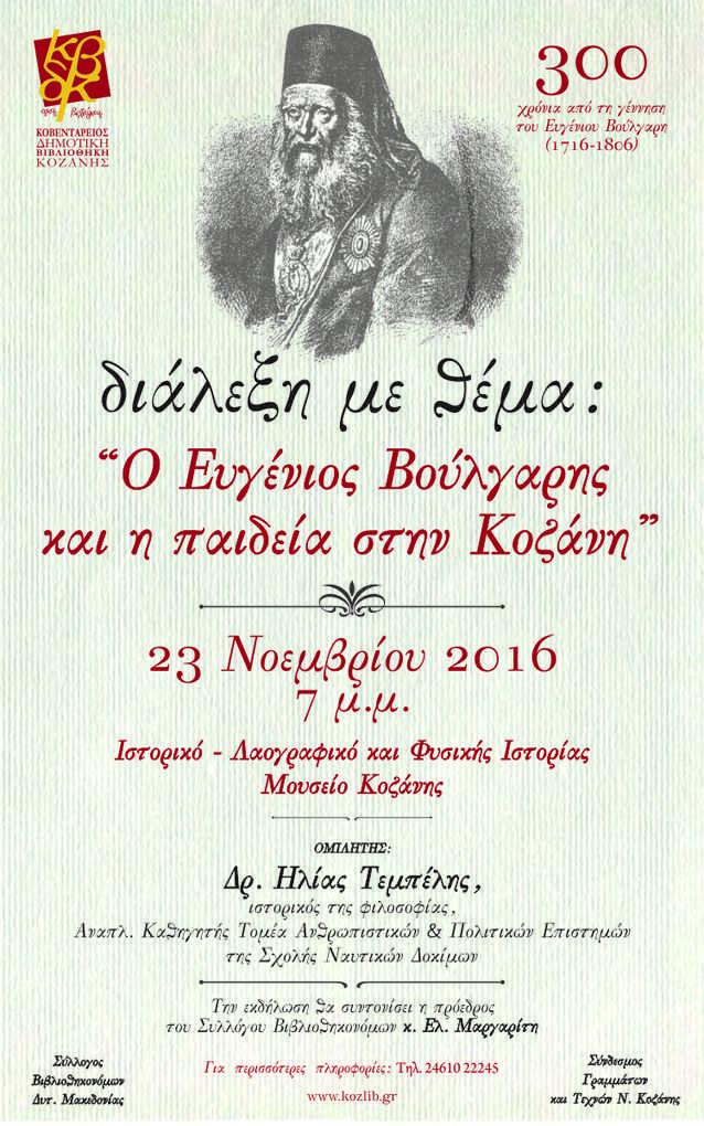 Ο Ευγένιος Βούλγαρης και η παιδεία στην Κοζάνη