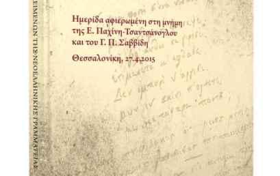 Η εκδοτική των κειμένων της νεοελληνικής γραμματείας