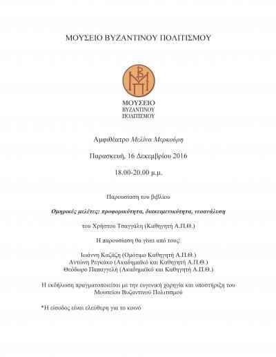 """Παρουσίαση του βιβλίου """"Ομηρικές μελέτες: προφορικότητα, διακειμενικότητα, νεοανάλυση"""""""