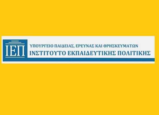 Επιστημονικό Διήμερο «Σύγχρονες Διδακτικές Μέθοδοι και Προγράμματα Σπουδών»
