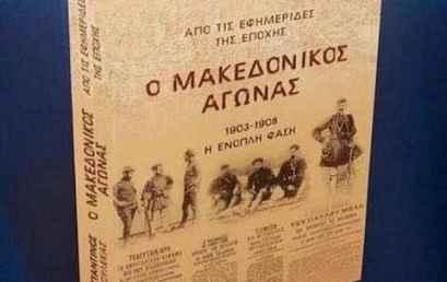 """Παρουσίαση του βιβλίου """"Ο Μακεδονικός Αγώνας"""" του Κώστα Γκιουλέκα"""