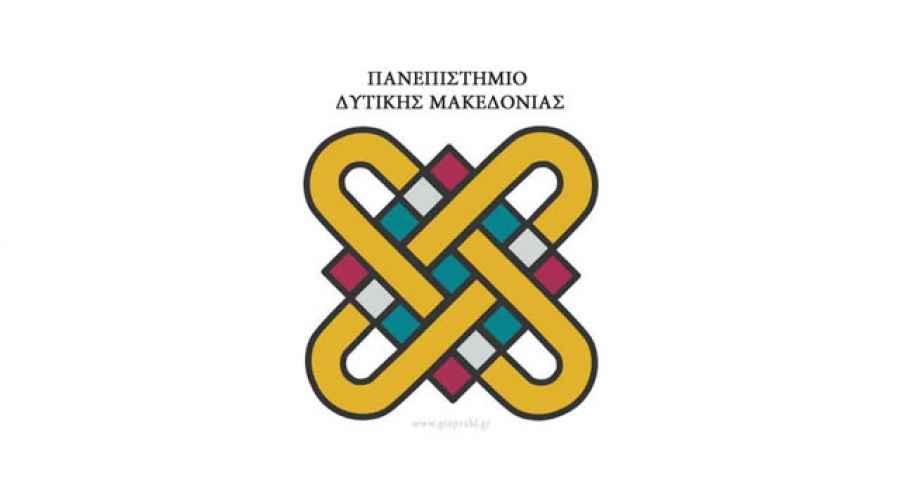 Πρόγραμμα Μεταπτυχιακών Σπουδών Παν/μίου Δ. Μακεδονίας: Επιστήμες της Αγωγής