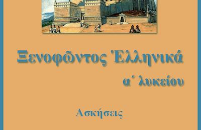 Ξενοφῶντος Ἑλληνικά 2.2.16-23:Επαναληπτικές ασκήσεις