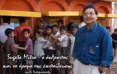Sugar Mitra-Ο άνθρωπος και το όραμα της εκπαίδευσης