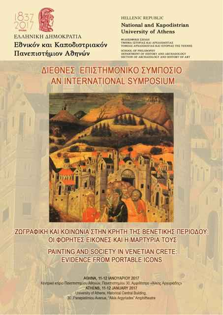 Συνέδριο:Ζωγραφική και κοινωνία στην Κρήτη της βενετικής περιόδου: Οι φορητές εικόνες και η μαρτυρία τους