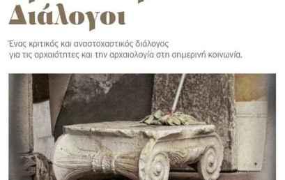 «Αρχαιολογικοί Διάλογοι»  |  Γιάννενα, 1-4 Ιουνίου 2017