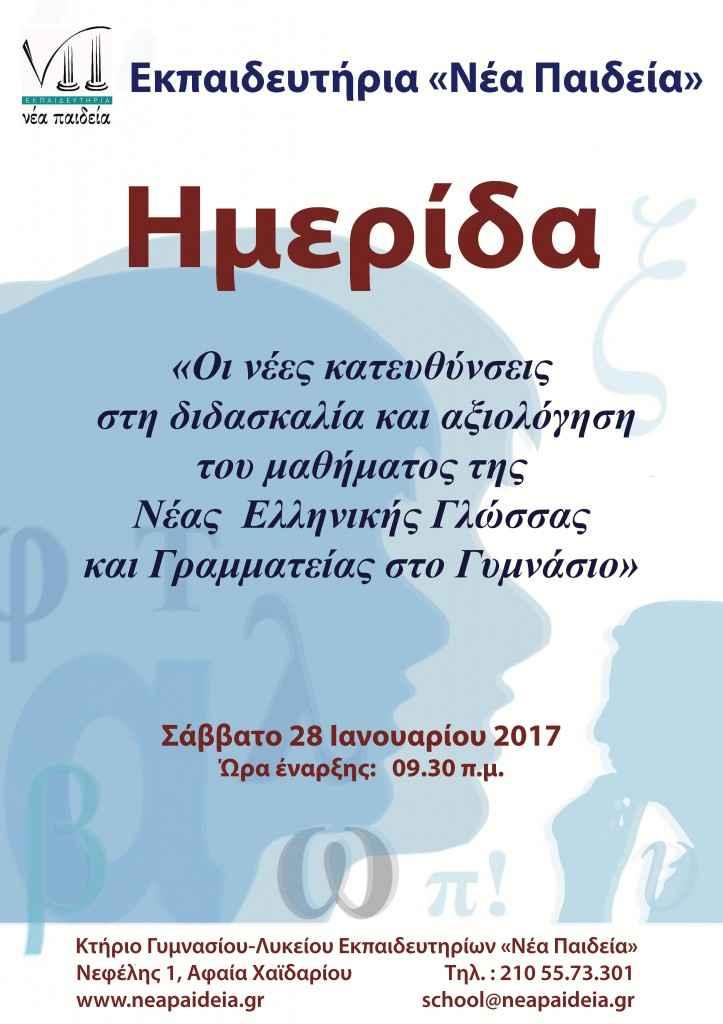 Τελικό πρόγραμμα ημερίδας με θέμα : «Οι νέες κατευθύνσεις στη διδασκαλία και αξιολόγηση του μαθήματος της Νέας Ελληνικής Γλώσσας και Γραμματείας στο Γυμνάσιο».
