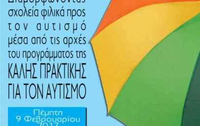 Διεθνής εσπερίδα για την Καλή Πρακτική στον Αυτισμό
