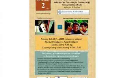 Σεμινάριο Ακουστικής Εκπαίδευσης