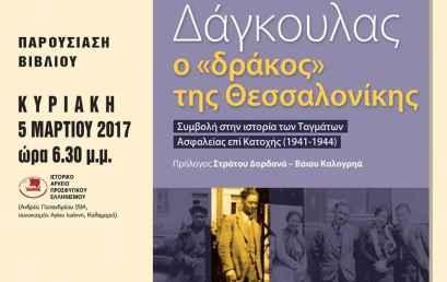 """Παρουσίαση του βιβλίου του Ανδρέα Βενιανάκη:  """"Δάγκουλας, ο """"δράκος"""" της Θεσσαλονίκης. Συμβολή στην ιστορία των Ταγμάτων Ασφαλείας επί Κατοχής (1941-1944)""""."""