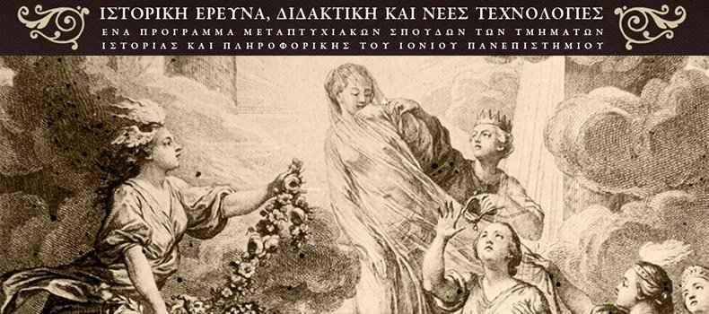 ΠΜΣ «Ιστορική Έρευνα, Διδακτική και Νέες Τεχνολογίες»: Παράταση αιτήσεων έως 10/2/17