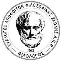 Ημερίδα του Συλλόγου Αποφοίτων Φιλοσοφικής Σχολής ΑΠΘ «Φιλόλογος»: Οι νέοι επιστήμονες (συν)ομιλούν