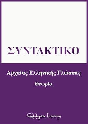 Συντακτικό Αρχαίων Ελληνικών: Κοινοί τρόποι εισαγωγής δευτερευουσών προτάσεων (μὴ, μέχρι, ὥστε)