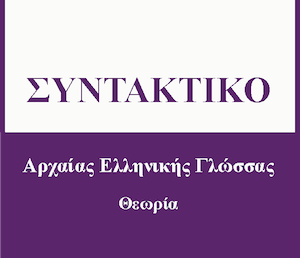 Συντακτικό Αρχαίων Ελληνικών: Ρηματικά επίθετα σε -τεος, -τος