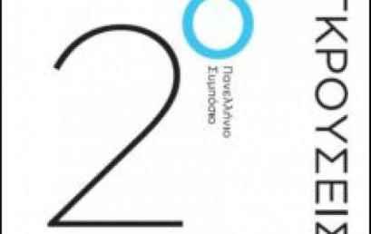 2ο Πανελλήνιο Συμπόσιο για την Εκπαιδευτική Έρευνα – Δράση