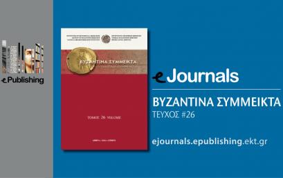 Κυκλοφόρησε το νέο τεύχος του επιστημονικού περιοδικού Βυζαντινά Σύμμεικτα!