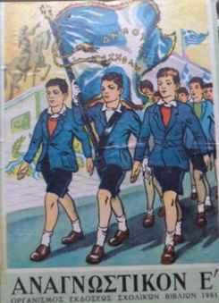 Η 25 Μαρτίου 1821 μέσα από παλιά σχολικά βιβλία