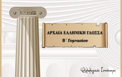 Αρχαία Ελληνική Γλώσσα Β´ Γυμνασίου: Το χρέος του Ιστορικού – Σημειώσεις