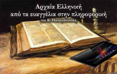 Αρχαία Ελληνική:Από τα Ευαγγέλλια στην πληροφορική