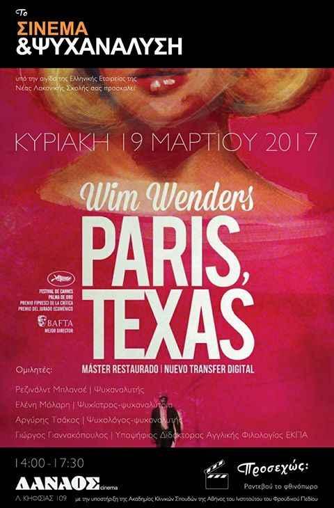 """Σινεμά και Ψυχανάλυση:""""Paris Texas"""""""