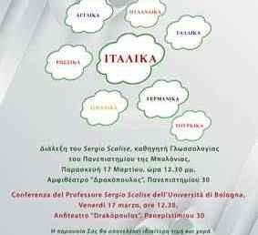 Διάλεξη του Sergio Scalise, καθηγητή Γλωσσολογίας του Πανεπιστημίου της Μπολόνιας