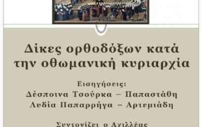 Ανοιχτό μάθημα 'Ιστορικές Δίκες' με θέμα: Δίκες ορθοδόξων κατά την οθωμανική κυριαρχία