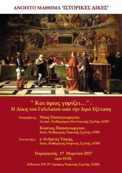 """Ανοιχτό μάθημα Ιστορικές Δίκες: """"Κι όμως γυρίζει…"""", Η δίκη του Γαλιλαίου από την Ιερά Εξέταση"""