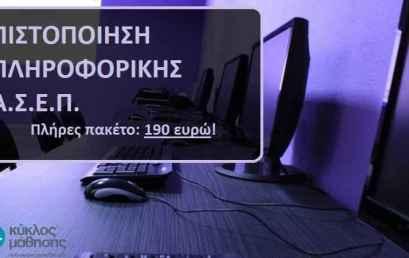 Πιστοποίηση Πληροφορικής μόνο με 190 ευρώ.