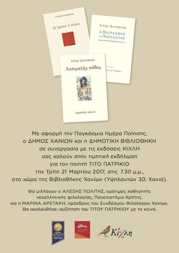 Σ.Φ. Χανίων: Εκδήλωση για τον Τίτο Πατρίκιο