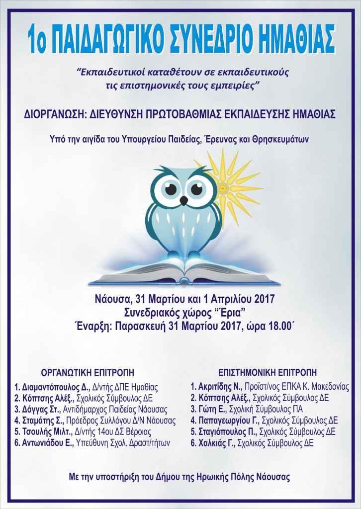 1ο Παιδαγωγικό Συνέδριο Ημαθίας: Εκπαιδευτικοί καταθέτουν σε εκπαιδευτικούς τις επιστημονικές τους εμπειρίες (31/3-1/4/17)