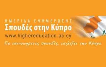 Το Νέο Μηχανογραφικό για τα Δημόσια Πανεπιστήμια της Κύπρου