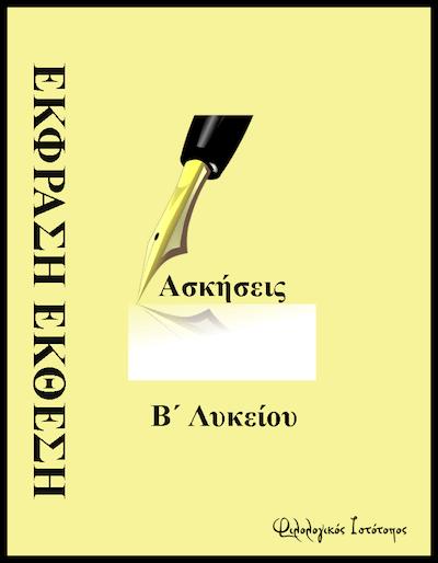 Έκφραση – Έκθεση Β´ Λυκείου: Επαναληπτικές ασκήσεις(13)