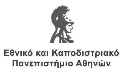"""Προκήρυξη ΠΜΣ """"Ιστορία και Αρχαιολογία"""", ακαδ. έτους 2017-2018"""