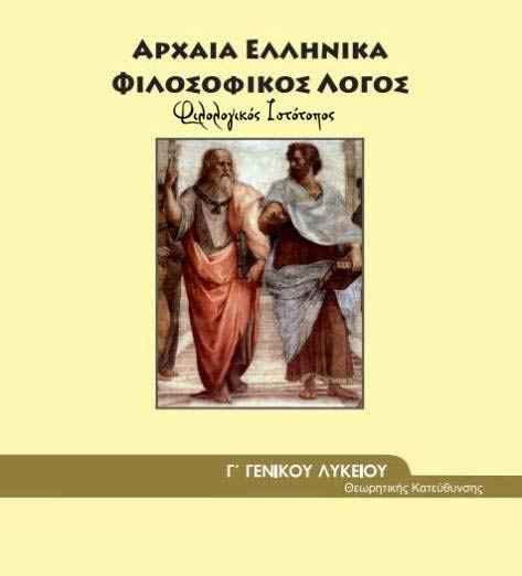 """Πλάτωνος """"Πρωταγόρας"""" Ενότητα 4:Λεξιλογικές ασκήσεις"""
