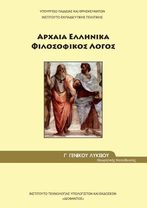 Πανελλήνιες 2018: Τα πιθανότερα θέματα στα Αρχαία Προσανατολισμού #4