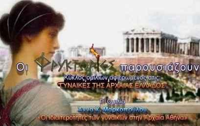 Οι ιδιαιτερότητες των γυναικών στην Αρχαία Αθήνα – Άννα Χ. Μαρκοπούλου