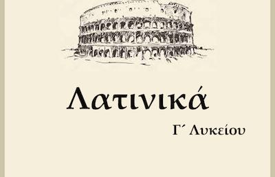 Λατινικά : Αντωνυμίες – ασκήσεις (κείμενα 3-20)