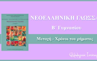 Νεοελληνική Γλώσσα Β´ Γυμνασίου: Μετοχή – χρόνοι του ρήματος