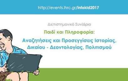 Διεπιστημονικό Συνέδριο «Παιδί και Πληροφορία» [28-29/4/17, Αναγνωστική Εταιρία Κέρκυρας]