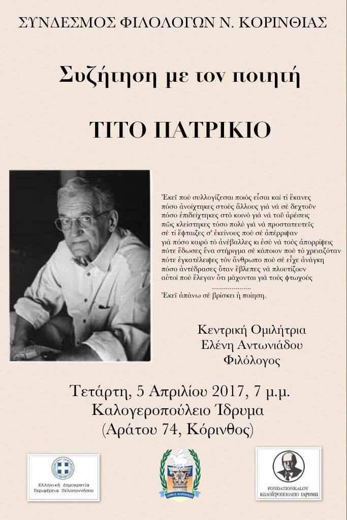 Σ.Φ. Κορινθίας: Συζήτηση με τον ποιητή Τ. Πατρίκιο.